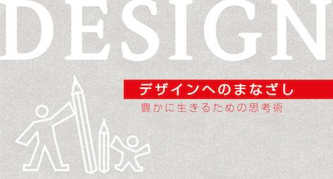 ga030 デザインへのまなざし - 豊かに生きるための思考術 カバー画像