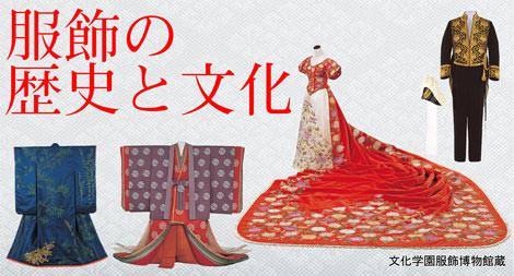 服飾の歴史と文化-公家の装束から現代のファッションまで-