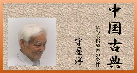 ga057 中国古典に見る指導者の条件 カバー画像