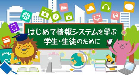 はじめて情報システムを学ぶ学生・生徒のために