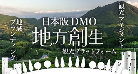 DMO地方創生